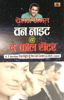 One Night @ The Call Centre (Hindi): Book by Chetan Bhagat