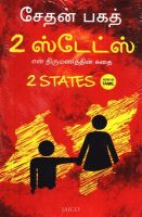 2 States (Tamil): Book by Chetan Bhagat