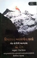 Apprenticed to a Himalayan Master: A Yogi's Autobiography (Gujarati) : Book by SRI M