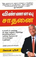 Maximum Achievement (Tamil): Book by Brian Tracy