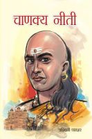 Chanakya Neeti (H) Hindi(PB): Book by Ashwini Parashar