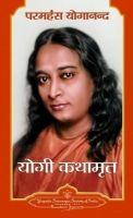 Autobiography of A Yogi (Marathi): Book by Paramahansa Yogananda