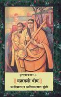 Krishnavtar V-4 Mahabali Bheem: Book by K.M.Munshi