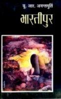 Bhartipur: Book by U.R.Ananthamurthy