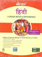 Golder Hindi: A Book With A Difference (Class  X) (Course  A) (Hindi) New Edition: Book by Saumya Chander