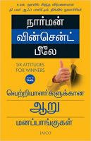 SIX ATTITUDES FOR WINNERS (TAMIL): Book by NORMAN VINCENT PEALE