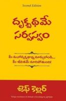 Attitude is Everything (Telugu): Book by Jeff Keller