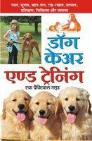 Dog Care And Trening: Book by Dr. Rajni Bala