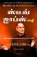 The Steve Jobs Way: Book by Jay Elliot,William L. Simon