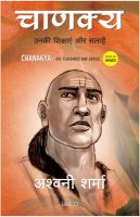 Chanakya: His Teachings and Advice (Hindi): Book by Ashwani Sharma