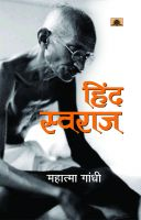 HIND SWARAJ (PB): Book by MAHATMA GANDHI