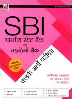18.36.3-State Bank of India & Associate Bank (HD): Book by R. K. Sharma/Manoj Kumar Singh