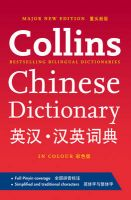 Collins Chinese Dictionary: Book by Collins-dictionary