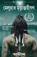 The Immortals of Meluha : Bengali Edition: Book by Amish