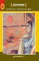 Krishnavtar V-5 Satyabhama: Book by K.M.Munshi