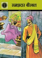 Samajhadar Birbal (558) Hindi: Book by Anant Pai
