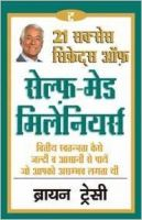 The 21 Success Secrets of Self-made Millionaires: Kaise Paaye Financial Swantantrata, Jaldi aur Aasaani Se: Book by Brian Tracy