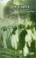 Hind Swaraj:Ek Anusheelan: Book by Tridip Suhrud