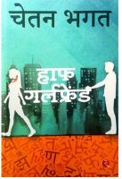 Half Girlfriend (H): Book by Chetan Bhagat