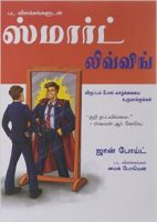 The illustratedguide to smart living (Tamil) (Paperback): Book by Boyt John