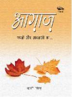 Agaz: Book by Ballie Singha