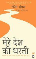 Mere Desh Ki Dharti: Take Me Home: Book by Rashmi Bansal