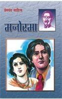 Manorama Hindi(PB): Book by Prem Chand