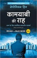 Road to Success: Book by Napoleon Hill