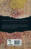 Khatre Mein Bharat: Book by Jaswant Singh