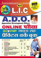 LIC ADO Apprentice Development Officer Online Exam Self Study guide Cum Practice Work Book