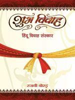 SHUBH VIVAH (HINDU MARRIAGE RITUALS): Book by RAJNI BORAR