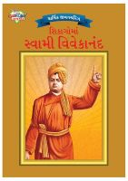 Swami Vivekananda In Chicago PB Gujarati: Book by Ramesh Pokhriyal Nishank