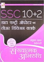 20.47-SSC 10+2 (Quantitative Aptitude) (H): Book by R.K. Sharma/Suraj Singh