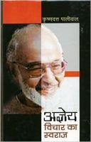 AJNEYA : VICHAR KA SWARAJ: Book by KRISHAN DUTT PALIWAL