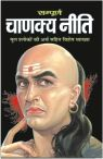 Sampurna Chanakya Neeti: Book by Vishwamitra Sharma