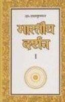 Bharatiya Darshan Part-1 (Hindi): Book by S.RADHAKRISHNAN