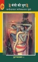 Krishnavtar V-1 Bansi Ki Dhun: Book by K.M.Munshi