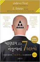 Chanakyas 7 Secrets of Leadership (Gujarati): Book by Radhakrishnan Pillai, D. Sivanandhan