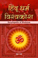 HINDU DHARMA VISHWAKOSH: Book by MAHESH SHARMA