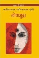 Lopamudra: Book by K.M.Munshi