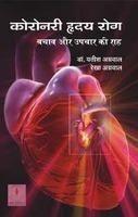 Coronary Hridaya Rog: Bachav Avem Upchar Ki Raah: Book by Yatish Agrawal