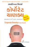 Corporate Chanakya: Book by Radhakrishnan Pillai