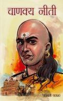 Chanakya Neeti Marathi (PB): Book by Ashwini Parashar