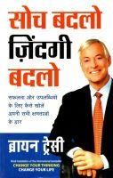Soch Badlo Zindgi Badlo: Book by Brian Tracy