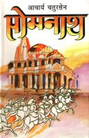 Somnath:Book by Author-Acharya Chatursen
