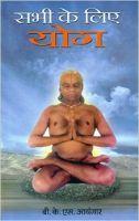 SABHI KE LIYE YOGA: Book by B K S IYENGAR