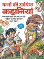 Bachchon Ki Sarvshrestha Kahaniyan: Book by P. K. Singh