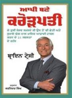 Aape Bano Krorpati: Book by Brian Tracy
