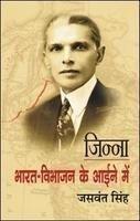 Jinnah: Bharat Vibhajan Ke Ayenin Mein : Book by Singh, Jaswant