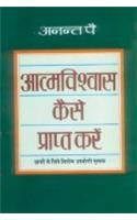 Aatmvishwas Kaise Prapt Karien (H) Hindi(PB): Book by Anant Pai